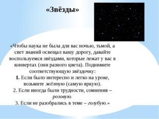 «Звёзды» «Чтобы наука не была для вас ночью, тьмой, а свет знаний освещал ваш