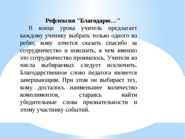 """Рефлексия """"Благодарю…"""" В конце урока учитель предлагает каждому ученику выбра..."""