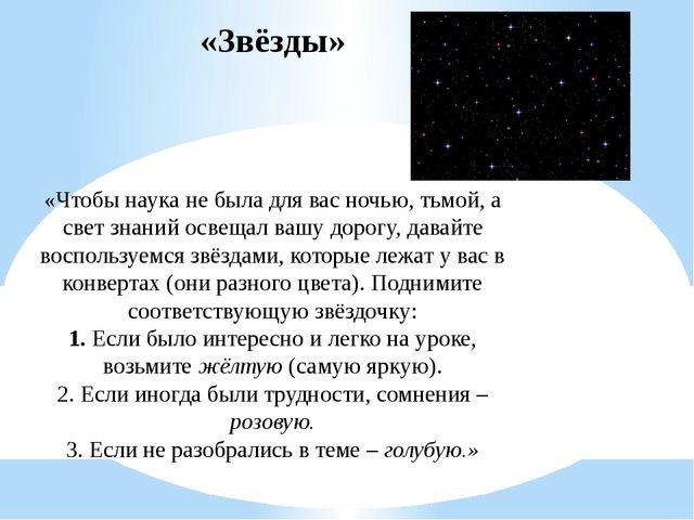 «Звёзды» «Чтобы наука не была для вас ночью, тьмой, а свет знаний освещал ваш...