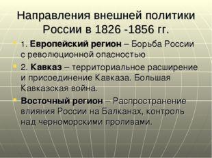 Направления внешней политики России в 1826 -1856 гг. 1. Европейский регион –