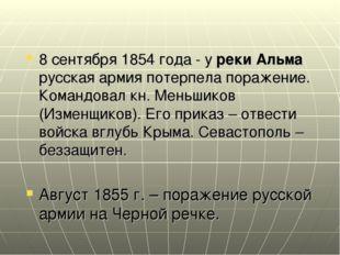 8 сентября 1854 года - у реки Альма русская армия потерпела поражение. Коман