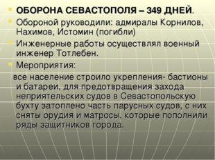 ОБОРОНА СЕВАСТОПОЛЯ – 349 ДНЕЙ. Обороной руководили: адмиралы Корнилов, Нахим