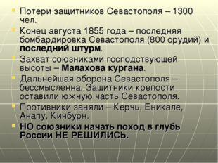 Потери защитников Севастополя – 1300 чел. Конец августа 1855 года – последняя