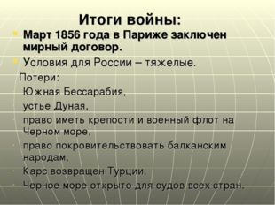 Итоги войны: Март 1856 года в Париже заключен мирный договор. Условия для Рос