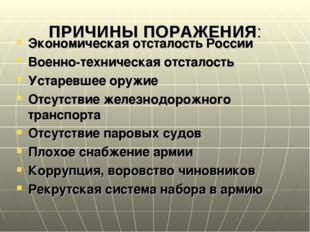 ПРИЧИНЫ ПОРАЖЕНИЯ: Экономическая отсталость России Военно-техническая отстало