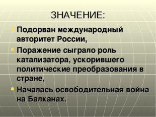 ЗНАЧЕНИЕ: Подорван международный авторитет России, Поражение сыграло роль кат