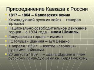 Присоединение Кавказа к России 1817 – 1864 – Кавказская война Командующий рус