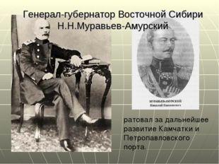 Генерал-губернатор Восточной Сибири Н.Н.Муравьев-Амурский ратовал за дальнейш