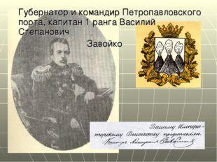 Губернатор и командир Петропавловского порта, капитан 1 ранга Василий Степано