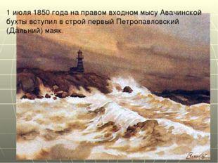 1 июля 1850 года на правом входном мысу Авачинской бухты вступил в строй перв