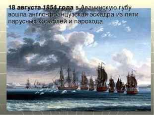 18 августа 1854 года в Авачинскую губу вошла англо-французская эскадра из пят