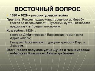 ВОСТОЧНЫЙ ВОПРОС 1828 – 1829 – русско-турецкая война Причина: Россия поддержа