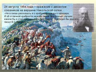 24 августа 1854 года – сражение с десантом союзников на вершине Никольской со