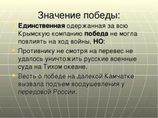 Значение победы: Единственная одержанная за всю Крымскую компанию победа не м