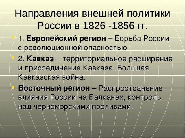 Направления внешней политики России в 1826 -1856 гг. 1. Европейский регион –...