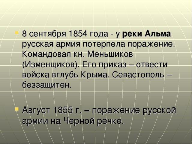 8 сентября 1854 года - у реки Альма русская армия потерпела поражение. Коман...