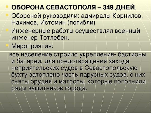 ОБОРОНА СЕВАСТОПОЛЯ – 349 ДНЕЙ. Обороной руководили: адмиралы Корнилов, Нахим...