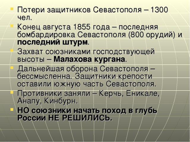 Потери защитников Севастополя – 1300 чел. Конец августа 1855 года – последняя...