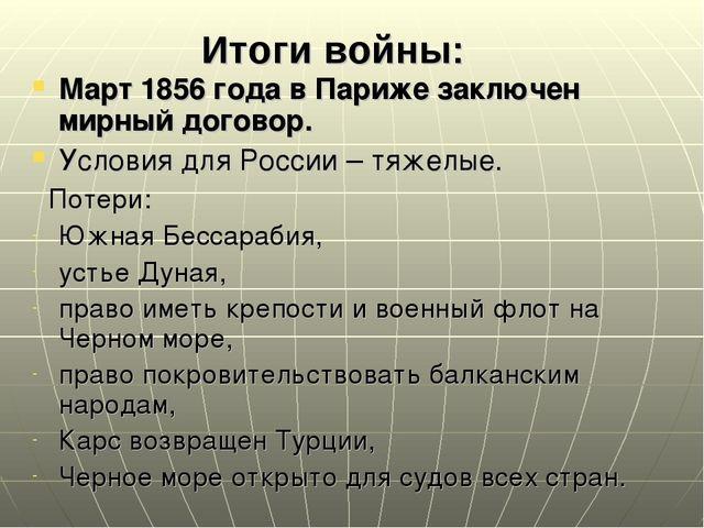 Итоги войны: Март 1856 года в Париже заключен мирный договор. Условия для Рос...