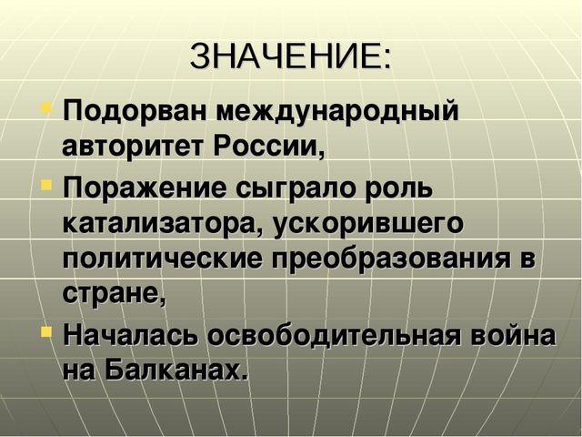 ЗНАЧЕНИЕ: Подорван международный авторитет России, Поражение сыграло роль кат...
