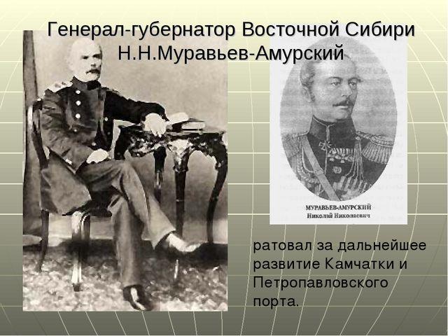 Генерал-губернатор Восточной Сибири Н.Н.Муравьев-Амурский ратовал за дальнейш...