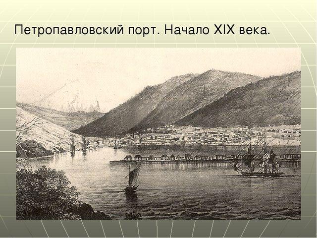 Петропавловский порт. Начало XIX века.