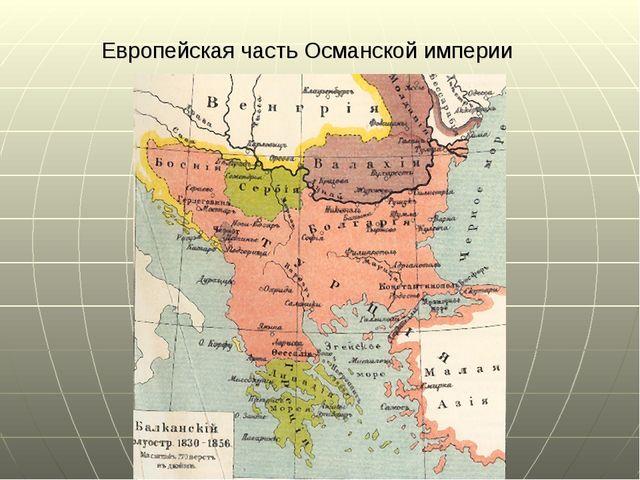 Европейская часть Османской империи