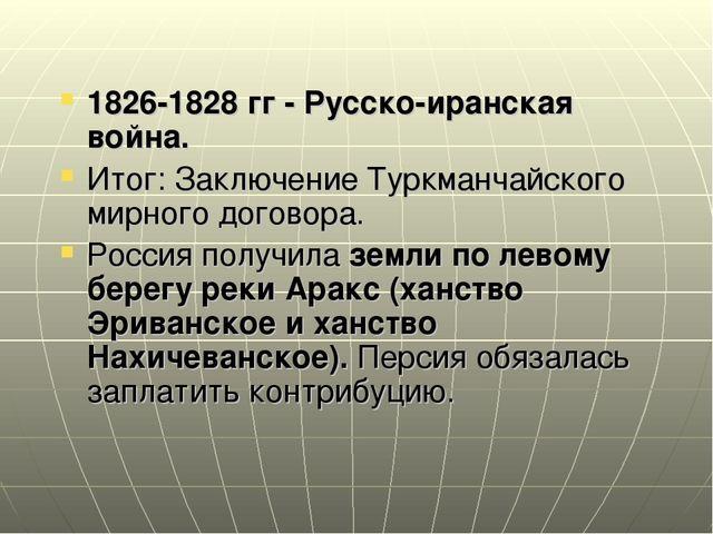 1826-1828 гг - Русско-иранская война. Итог: Заключение Туркманчайского мирног...