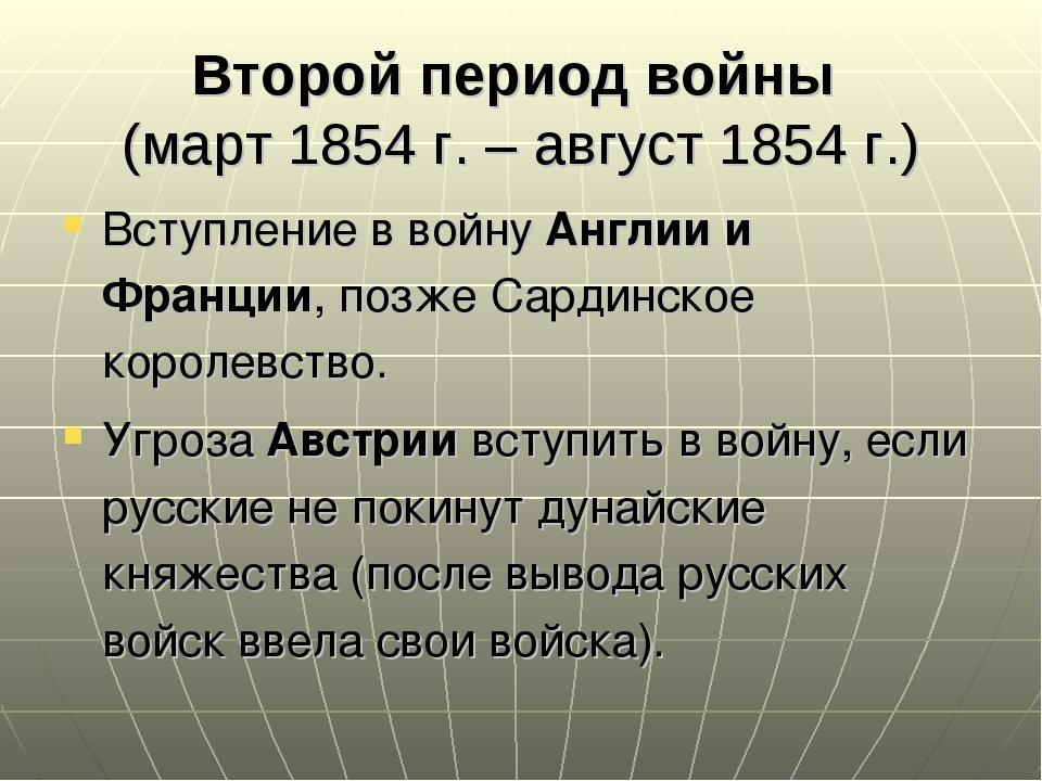 Второй период войны (март 1854 г. – август 1854 г.) Вступление в войну Англии...