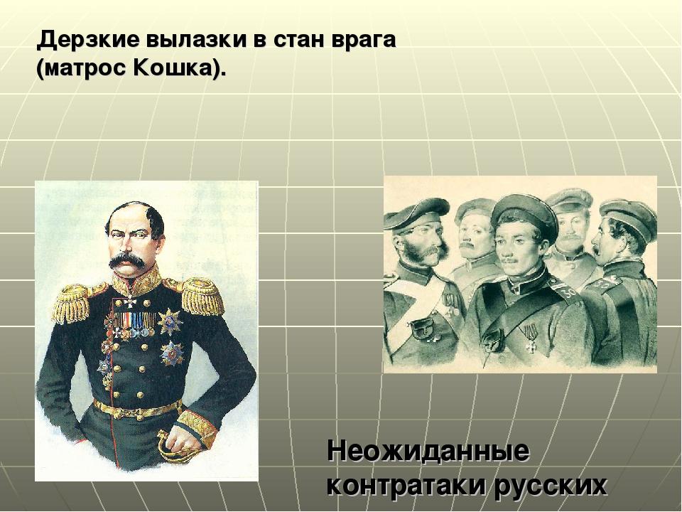 Дерзкие вылазки в стан врага (матрос Кошка). Неожиданные контратаки русских
