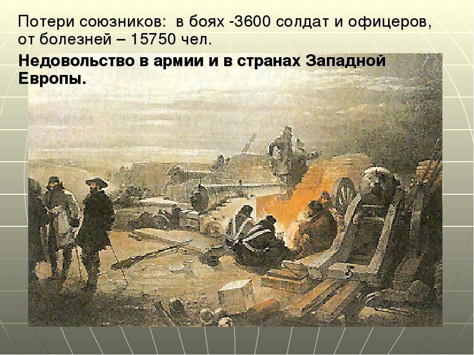 Потери союзников: в боях -3600 солдат и офицеров, от болезней – 15750 чел. Не...