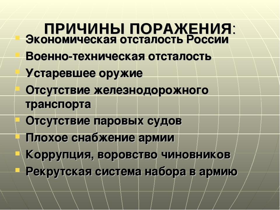 ПРИЧИНЫ ПОРАЖЕНИЯ: Экономическая отсталость России Военно-техническая отстало...