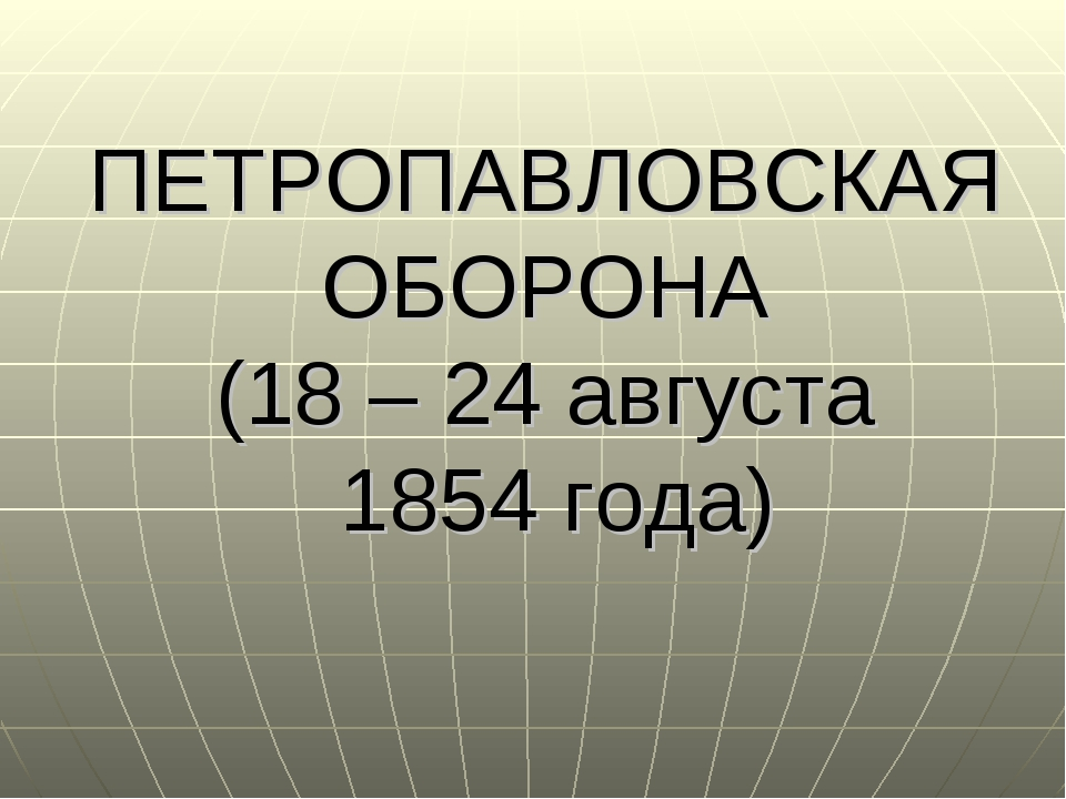 ПЕТРОПАВЛОВСКАЯ ОБОРОНА (18 – 24 августа 1854 года)