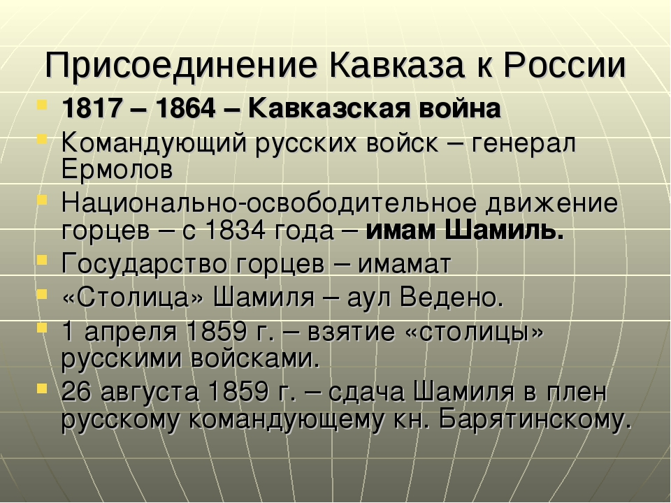 Присоединение Кавказа к России 1817 – 1864 – Кавказская война Командующий рус...