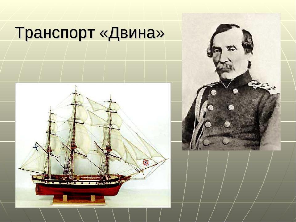 Транспорт «Двина»