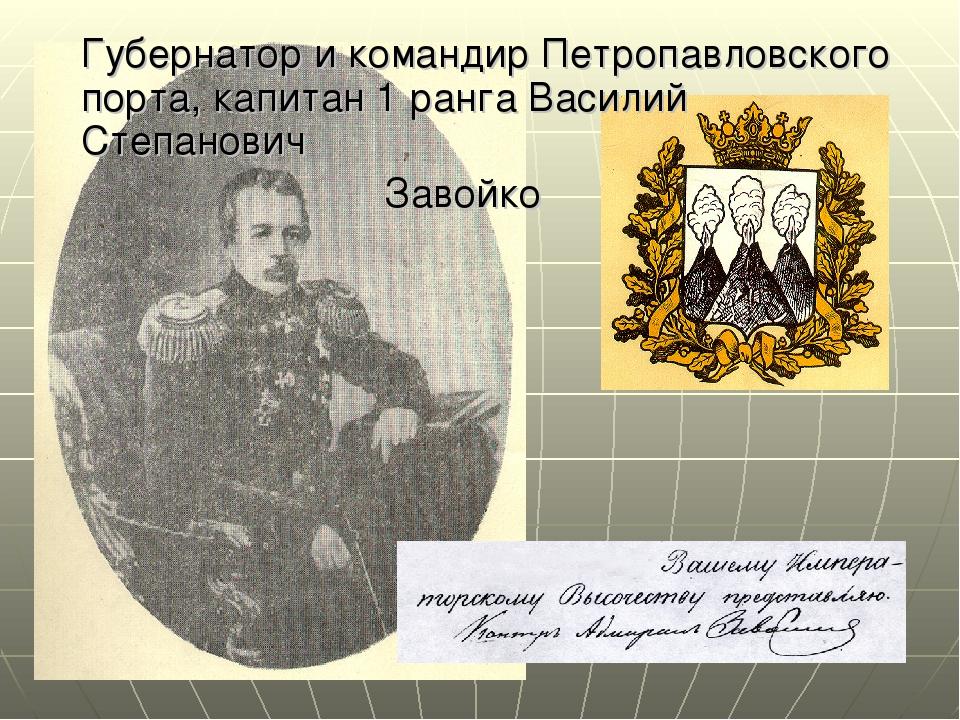 Губернатор и командир Петропавловского порта, капитан 1 ранга Василий Степано...
