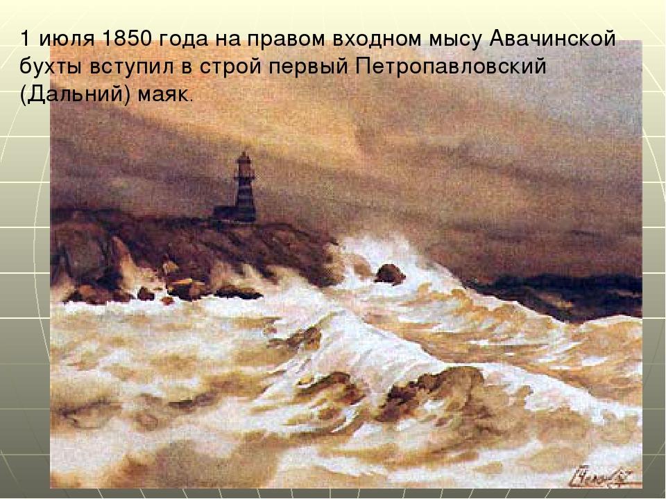 1 июля 1850 года на правом входном мысу Авачинской бухты вступил в строй перв...