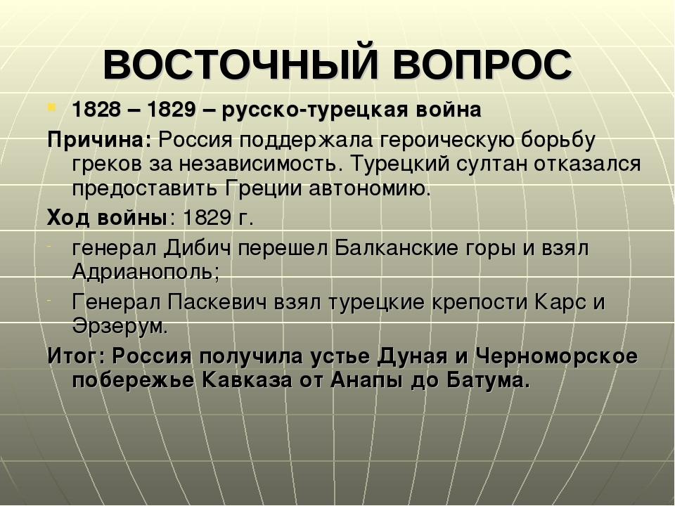 ВОСТОЧНЫЙ ВОПРОС 1828 – 1829 – русско-турецкая война Причина: Россия поддержа...
