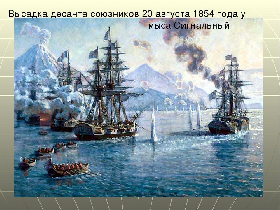 Высадка десанта союзников 20 августа 1854 года у мыса Сигнальный