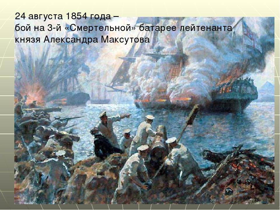 24 августа 1854 года – бой на 3-й «Смертельной» батарее лейтенанта князя Алек...