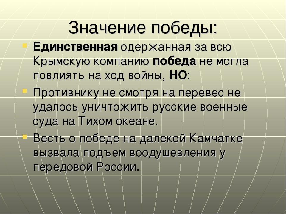 Значение победы: Единственная одержанная за всю Крымскую компанию победа не м...