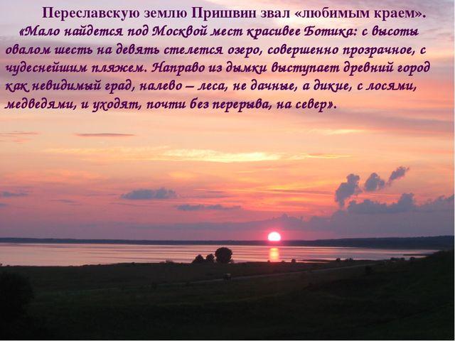 Переславскую землю Пришвин звал «любимым краем». «Мало найдется под Москвой м...