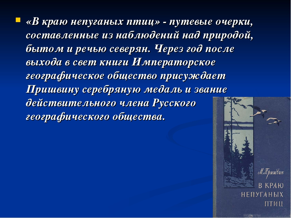 «В краю непуганых птиц» - путевые очерки, составленные из наблюдений над прир...