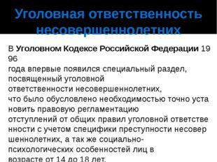 Уголовная ответственность несовершеннолетних ВУголовномКодексеРоссийскойФ