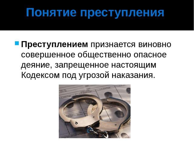 Понятие преступления Преступлениемпризнается виновно совершенное общественно...