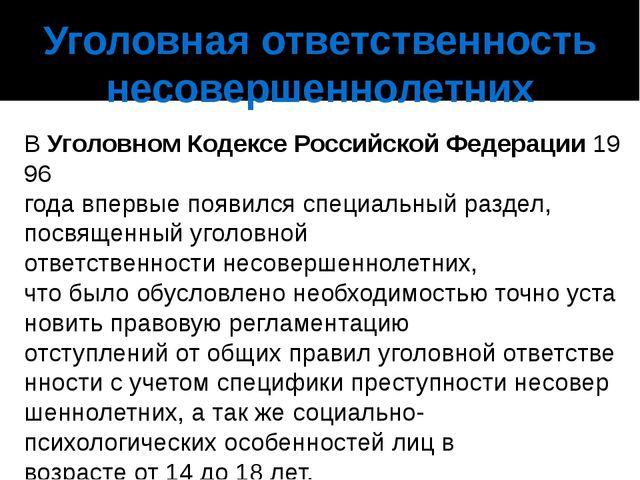 Уголовная ответственность несовершеннолетних ВУголовномКодексеРоссийскойФ...