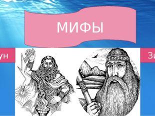МИФЫ Перун Зибог