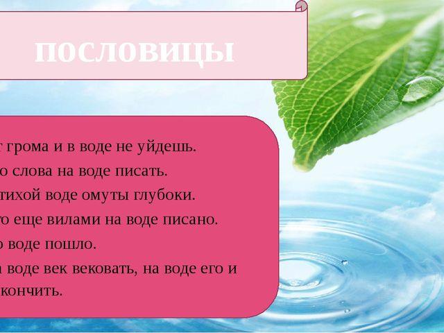 пословицы От грома и в воде не уйдешь. Его слова на воде писать. В тихой воде...