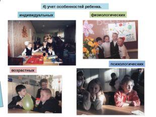 4) учет особенностей ребенка. индивидуальных возрастных психологических физи