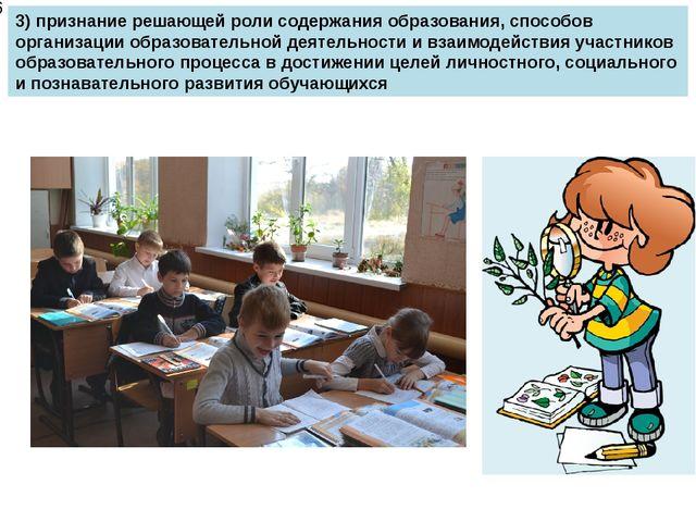 3) признание решающей роли содержания образования, способов организации обра...
